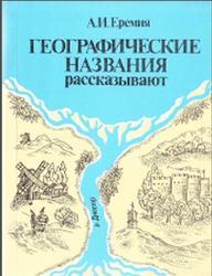 Географические названия рассказывают, Еремия А.И., 1990