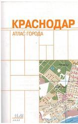 Краснодар, Атлас города, Мирный И.А.