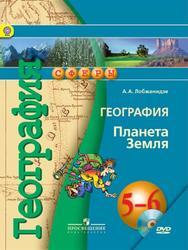 География, Планета Земля, 5-6 класс, Лобжанидзе A.А., 2014