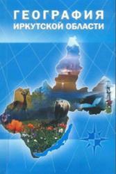 География Иркутской области, Ипполитова Н.А., Коваленко С.Н., Орел Г.Ф., 2013