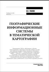 Географические информационные системы в тематической картографии, Раклов В.П., 2014