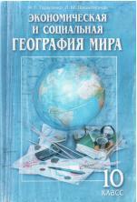 Экономическая и социальная география мира, конспекты тем по программе Министерства образования и науки Украины, 10 класс, Тарасенко Н.Г., Покинтелица Л.М., 2005.