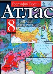 Контурные карты, География России, Природа и население, 8 класс, 2011