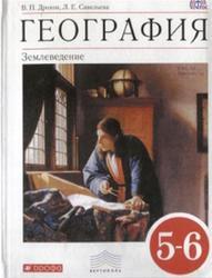 География, Землеведение, 5-6 класс, Дронов В.П., Савельева Л.Е., 2015