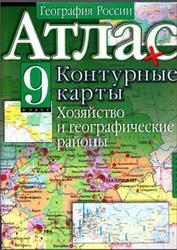 Контурные карты. География России. Хозяйство и географические районы, 9 класс, 2012