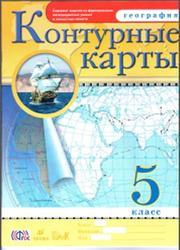География, 5 класс, Контурные карты, Румянцев А.В., 2014