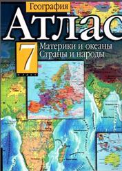 География, Атлас, Контурные карты, Материки и океаны, Страны и народы, 7 класс, 2013