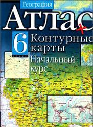 Атлас, География, Контурные карты, Начальный курс, 6 класс, 2012