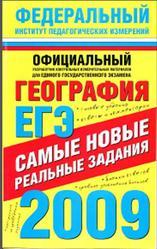 ЕГЭ-2009, География, Реальные задания, Соловьева Ю.А.