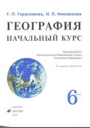 География, Начальный курс, 6 класс, Герасимова Т.П., Неклюкова Н.П., 2010