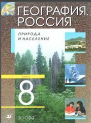 География, Россия, Природа и население, 8 класс, Алексеев А.И., 2007