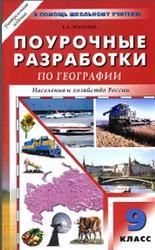 Универсальные поурочные разработки по географии, 9 класс, Жижина Е.А., 2012