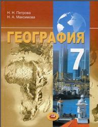 География, Материки и страны, 7 класс, Петрова Н.Н., Максимова Н.А., 2008