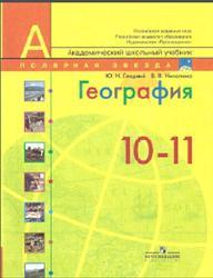 География, Современный мир, 10-11 класс, Гладкий Ю.Н., Николина В.В., 2012