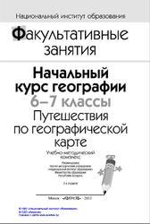 Начальный курс географии, 6-7 класс, Путешествия по географической карте, Кадацкая О.В., 2012