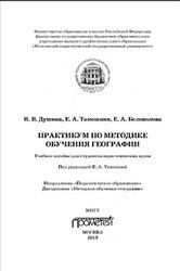 Практикум по методике обучения географии, Душина И.В., Таможняя Е.А., Беловолова Е.А., 2013