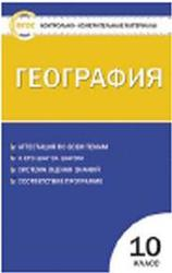Контрольно-измерительные материалы, География, 10 класс, Жижина Е.А., 2012