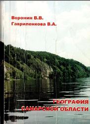 География, Самарской области, 8-9 класс, Воронин В.В., Гавриленкова В.А., 2008