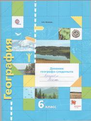 География, 6 класс, Летягин А.А.