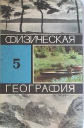 Физическая география, 5 класс, Максимов Н.А., 1973