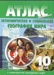Атлас, Экономическая и социальная география мира, 10 класс, 2015