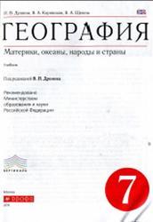 chudo-gdz-po-geografii-uchebnik-7-ogo-klass-i-v-dushina-2014-god