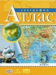 Атласс, География, 5 класс, 2016