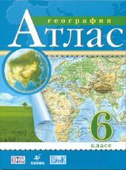 Атласс, География, 6 класс, 2015