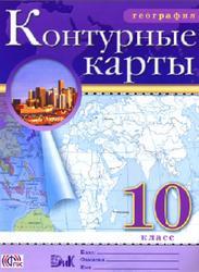 География, 10 класс, Контурные карты, 2015