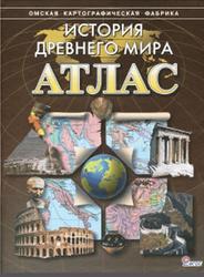 История Древнего мира, Атлас, 2014