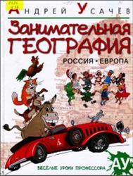 Занимательная география, Россия, Европа, Усачёв А., 2013