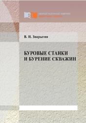 Буровые станки и бурение скважин, Зварыгин В.И., 2011