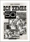 Вся химия в 50 таблицах - Стахеев А.Ю. - Для учащихся старших классов - 1998