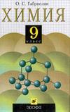 Химия - 9 класс - Габриелян О.С. - 2001