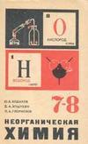 Неорганическая химия 7-8 класс - Ходаков Ю.В., Эпштейн Д.А., Глориозов П.А. - 1986