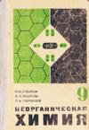 Неорганическая химия - 9 класс - Ходаков Ю.В., Эпштейн Д.А., Глориозов П.А. - 1976