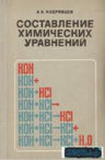 Составление химических уравнений - Кудрявцев А.А