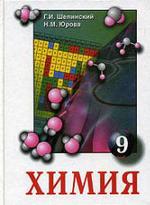 Химия - Учебник для 9 класса - Шелинский Г.И., Юрова Н.М.