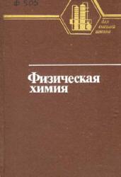 Физическая химия - Теоретическое и практическое руководство - Никольский Б.П.