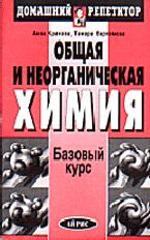 Общая и неорганическая химия - Базовый курс - Варламова Т.М. Кракова А.И.