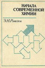 Начала современной химии - Рэмсден Э.Н.