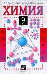 Химия - 9 класс - Учебник - Гузей Л.С., Сорокин В.В., Суровцева Р.П.