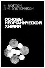 Основы неорганической химии - Коттон Ф. Уилкинсон Дж.