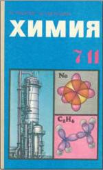 Химия - 7-11 класс - Часть 1 - Рудзитис Г.Е., Фельдман Ф.Г.