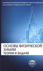 Основы физической химии - Теория и задачи - Еремин В.В., Каргов С.И.