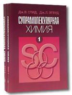 Супрамолекулярная химия - В 2-x томах - Том 1 - Стид Дж. В., Этвуд Дж. Л.