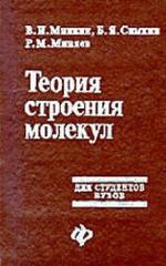 Теория строения молекул - Минкин В.И., Симкин Б.Я., Миняев Р.М.