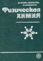 Физическая химия - Кнорре Д.Г., Крылова Л.Ф., Музыкантов В.С.