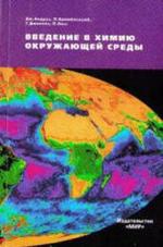 Введение в химию окружающей среды - Андруз Дж.