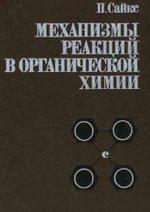 Механизмы реакций в органической химии - Сайкс П.